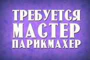 Парихмахерская приглашает на работу ПАРИКМАХЕРА ! (сухарево)