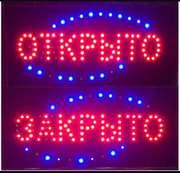 Светодиодная вывеска Открыто Закрыто LED 25*48 см.,  220V работает от розетки,  светящаяся мигающая LED вывеска